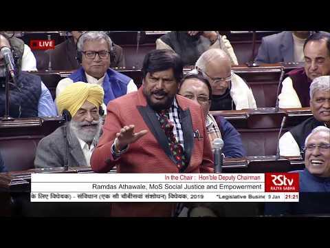 Sh. Ramdas Athawale's Speech | The Constitution (124th Amendment) Bill, 2019