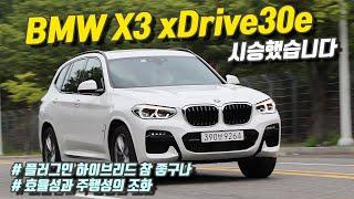 [글로벌오토뉴스] BMW X3 30e 플러그인하이브리드, BMW는 PHEV 맛집이 되어 가고 있다!