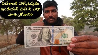 How to Exchange Indian Currency to Foreign currency