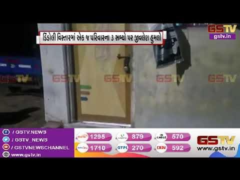 Surat : ડિંડોલી વિસ્તારમાં એક જ પરિવારના 3 સભ્યો પર જીવલેણ હુમલો | Gstv Gujarati News