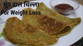 Moong Dal Chilla for Weight Loss | वजन कम करने के लिए मूंग दाल चिल्ला रोज सुबह नाश्ते मे
