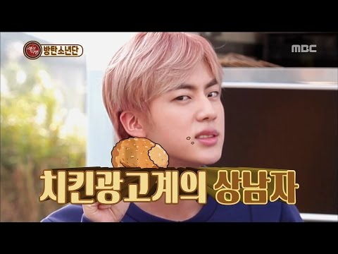 [Section TV] 섹션 TV - BTS, Eat a chicken well 20161030