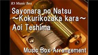 "Sayonara no Natsu ~Kokurikozaka kara~/Aoi Teshima [Music Box] (""From Up on Poppy Hill"" Theme Song)"