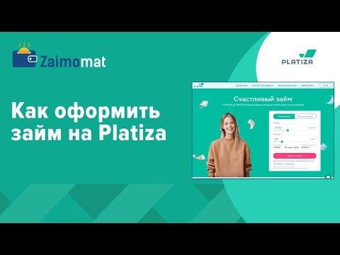 платиза займы онлайн
