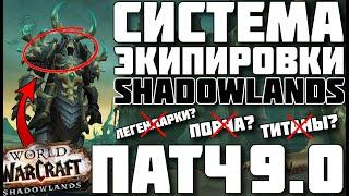 (Спойлеры!)????Система экипировки в новом аддоне Shadowlands ????WoW Patch 9.0????