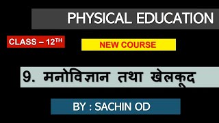 class-12 Physical Education chapter9 manovigyan aur khel by sachin od - Download this Video in MP3, M4A, WEBM, MP4, 3GP