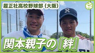 【プロ野球選手の父に憧れて】関本親子の絆に密着 履正社高校野球部 1試合限りの夢舞台へ挑む【雨のち晴れ。】