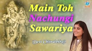 Main Toh Nachungi Sawariya Radhe Krishna Bhajan 2017 Devi Chitralekhaji