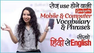 English Speaking Lesson In Hindi - Mobile Phone & Computer से जुदे  Words & Sentences For Beginners.