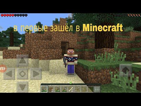 В первые зашёл в Minecraft .выживание (1) .//Minecraft
