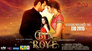 BIN ROYE Official Theatrical Trailer   Mahira Khan, Humayun Saeed