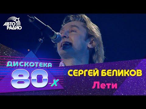 Сергей Беликов - Лети (Будь За Меня Спокоен) Дискотека 80-х 2008