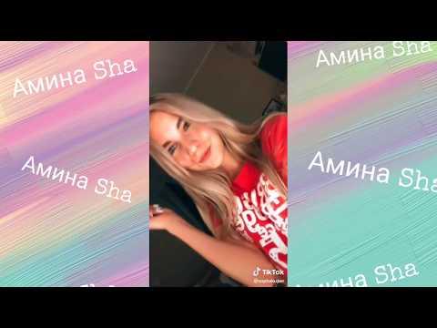 Sopha Kuper в Tik Tok🔥| Видео Софы Купер в Tik Tok🔥