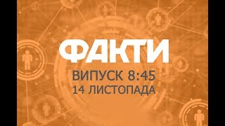 Факты ICTV - Выпуск 8:45 (14.11.2018)