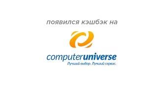 Кэшбэк на Computeruniverse!