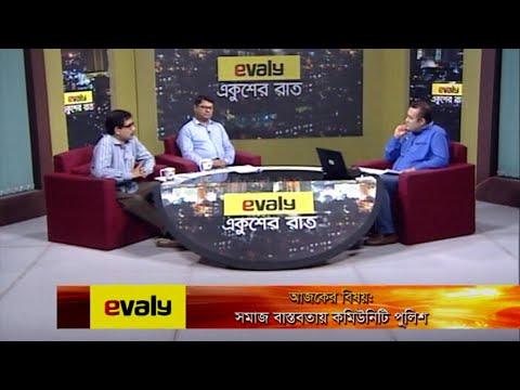 Ekusher Rat || আজকের বিষয়ঃ সমাজ বাস্তবতায় কমিউনিটে পুলিশ || 29 October 2020 || ETV Talk Show