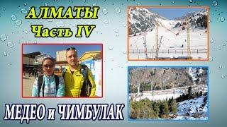 МЕДЕО и ЧИМБУЛАК В АЛМАТЫ. Medeu Ice Rink, Shymbulak Ski Resort 2016 | ALMATY, KAZAKHSTAN