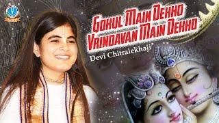 Gokul Main Dekho Vrindavan Main Dekho