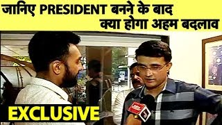 GANGULY EXCLUSIVE: देखिए BCCI Nomination घोषणा के बाद SOURAV GANGULY का पहला INTERVIEW