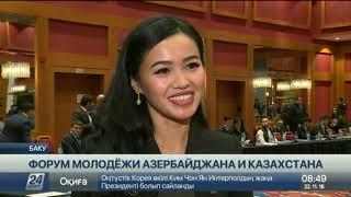 Форум молодежи Азербайджана и Казахстана состоялся в Баку