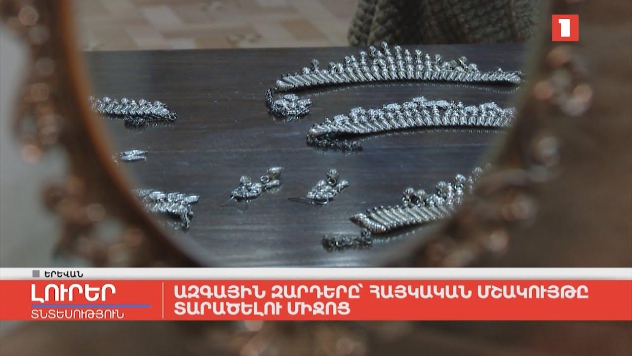 Ազգային զարդերը՝ հայկական մշակույթը տարածելու միջոց