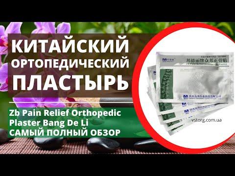 Китайский Ортопедический пластырь Bang De Li Zb Pain Relief Orthopedic Plaster Обзор Отзывы