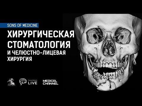 Хирургическая стоматология и ЧЛХ
