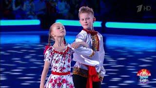Ледниковый период. Дети. Кристина Еременко и Матвей Самохин - «Барыня»(27.05.20)