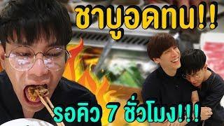 Vlog71 : ชาบูอดทน!! รอคิว 7 ชั่วโมง!!! Haidilao @ Centralworld  / เม่ามอย