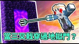 忠誠真的夠忠誠嗎?穿過岩漿地獄終界門吧!【鬼鬼】Minecraft 1.13
