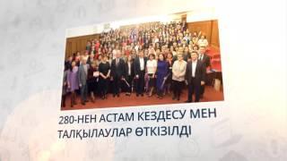 Ерлан Сағадиев: Министр лауазымында 100 күн.