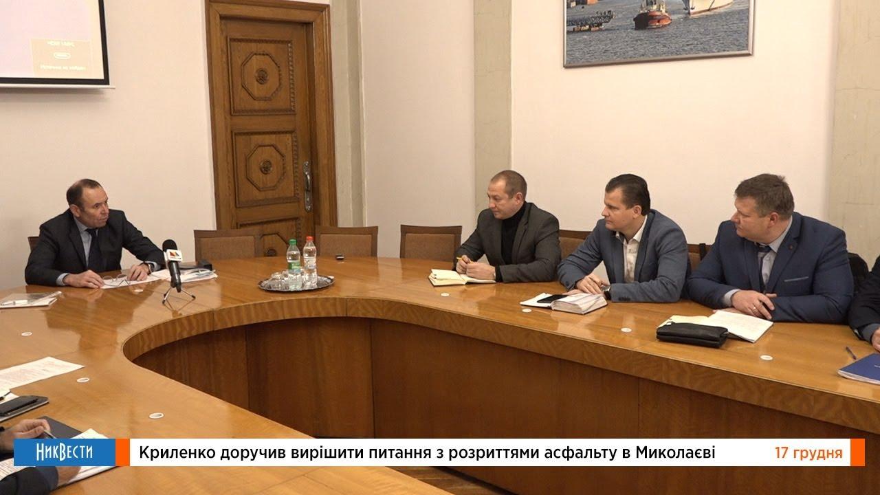Крыленко поручил решить вопрос с разрытиями асфальта в Николаеве