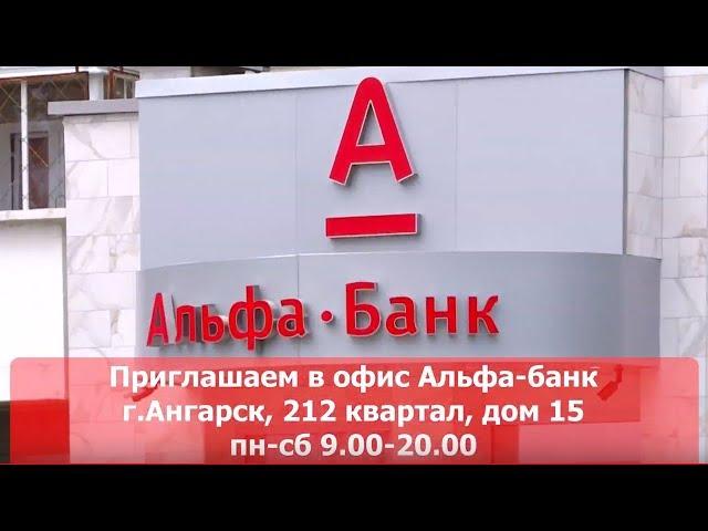 Альфа-банк приглашает ангарчан в новый офис!