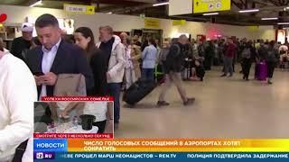 Число голосовых сообщений в аэропортах хотят сократить