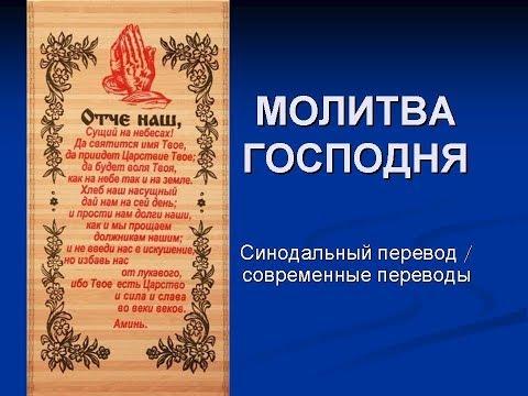 """Молитва Господня """"Отче наш"""" Синодальный перевод / современные переводы"""