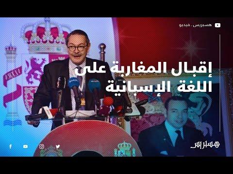"""إقبال المغاربة على معاهد """"لغة سرفانتس"""" يُبهج السفير الإسباني"""