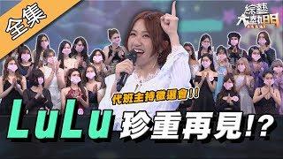 【綜藝大熱門】LuLu代班主持徵選會~陣容強大!趁你病要你命!? 20200324