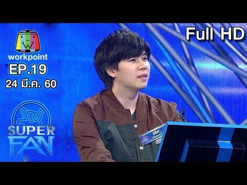 แฟนพันธุ์แท้ SUPER FAN (รายการเก่า) | แฟนพันธุ์แท้ SUPER FAN | EP.19 | 24 มี.ค. 60 Full HD