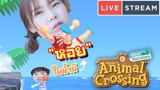[LIVE] ชวนแฟนไปดำน้ำครั้งแรก เจอ..?? - Animal Crossing New Horizons