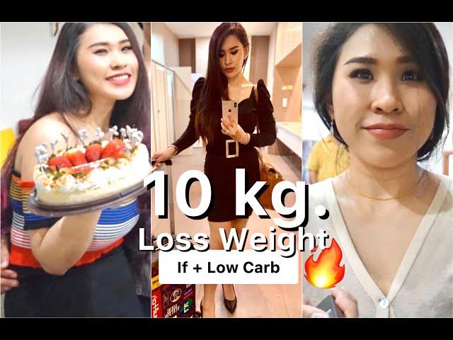 รีวิว ลดน้ำหนัก 10 กิโล ปรับการกิน / IF+Low Carb  แบบคนไม่ว่างออกกำลังกาย