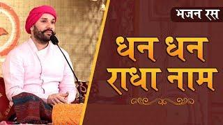 Best Radha Krishna Bhajan | Dhan Dhan Radha Naam | Shree Hita Ambrish Ji | Radhe Krishna Bhajan