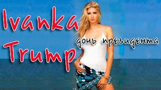 Иванка Трамп -  дочь президента. Ivanka Trump - daughter of the president.