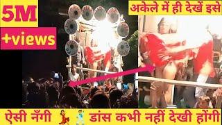 Bhojpuri Arkestra nanga dance din par din dunu latke songs