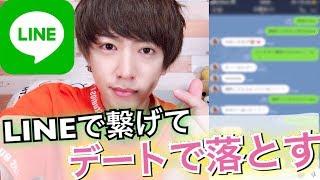 【モテるLINE②】男子を確実に惚れさせる3つの方法を教えます!!~デート編~ - YouTube
