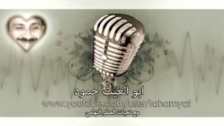 preview picture of video 'المنشد ابو الغيث حمود لا تكذب عليا'