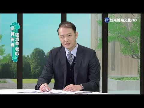 蘇峰民博士-品質管理(學院) 品質管理概論
