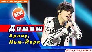 🔔 Димаш Кудайберген, сольный концерт, Арнау, Нью-Йорк