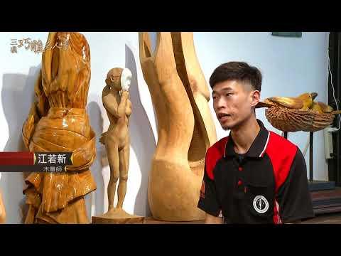 三義巧雕名人堂-木雕師 江若新