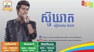 su kleat song Ny Ratana khmer song 2016