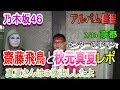 乃木坂46 3rdアルバム個別握手会in京都 齋藤飛鳥と秋元真夏レポ